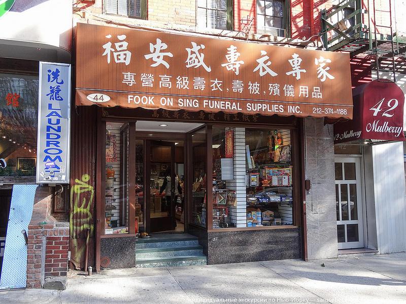 Магазин товаров для загробной жизни